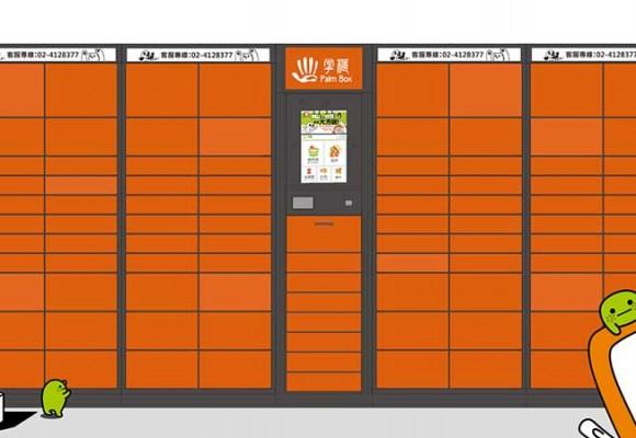 【掌櫃】提供消費者多元便利寄取包裹的使用體驗